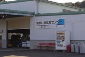 施設全景の写真